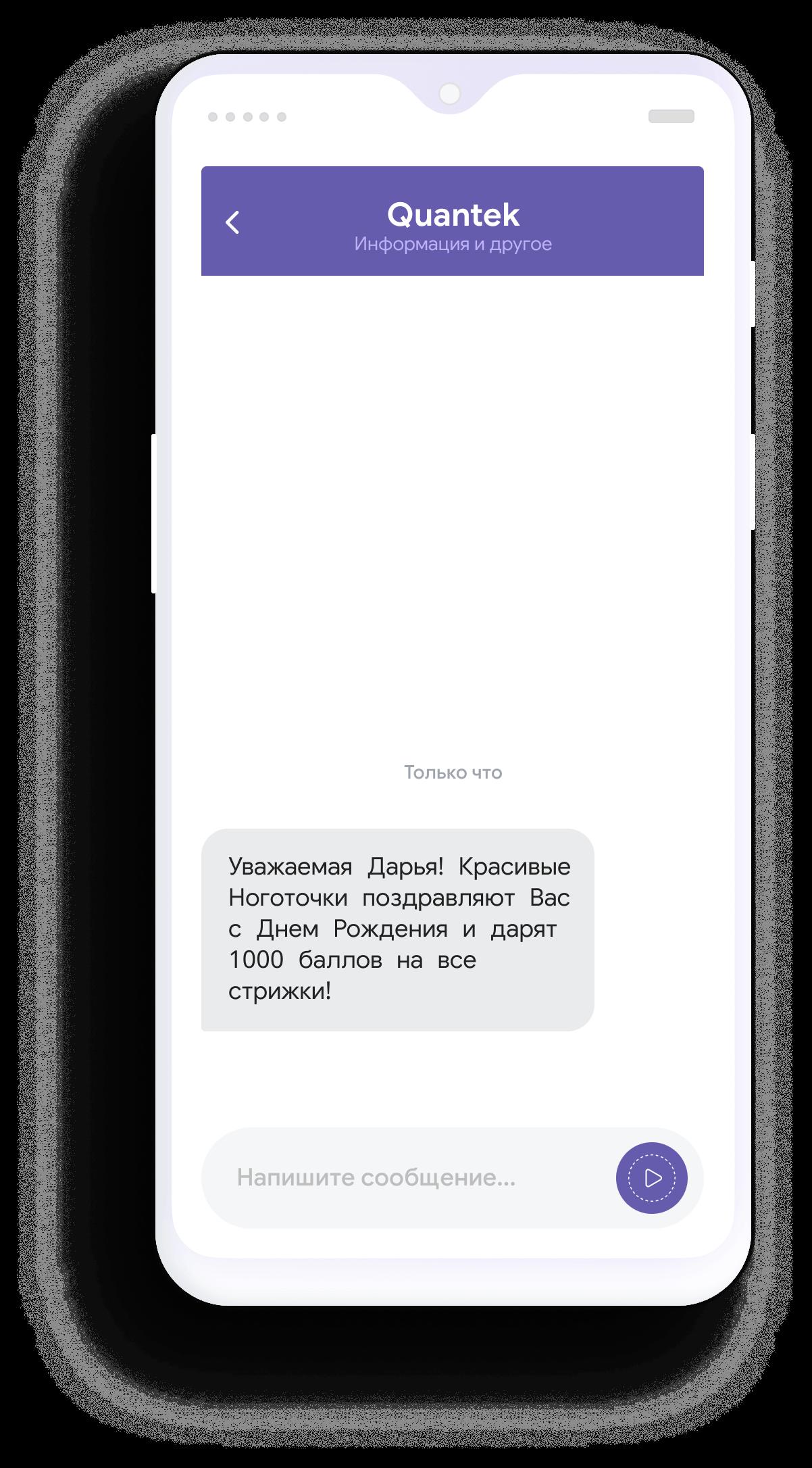 salony-krasoty-sms-rassylka